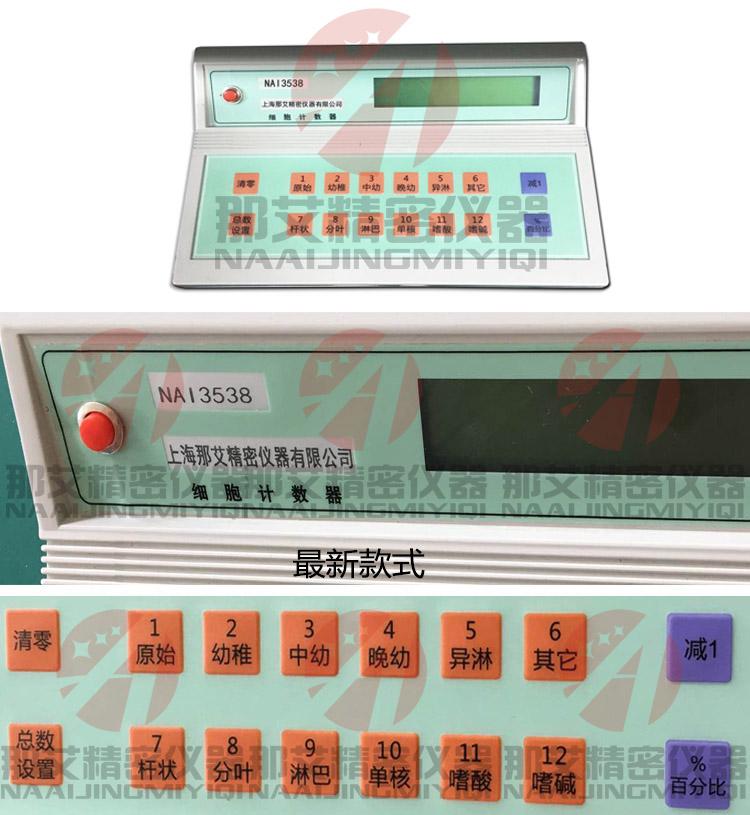 13.4血球分类计数器-上海那艾文案.jpg
