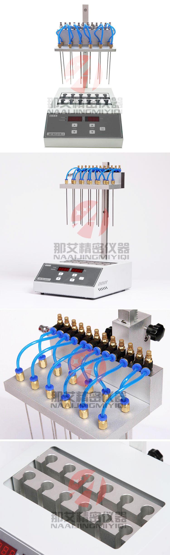 4.1文案-可视氮吹仪.jpg